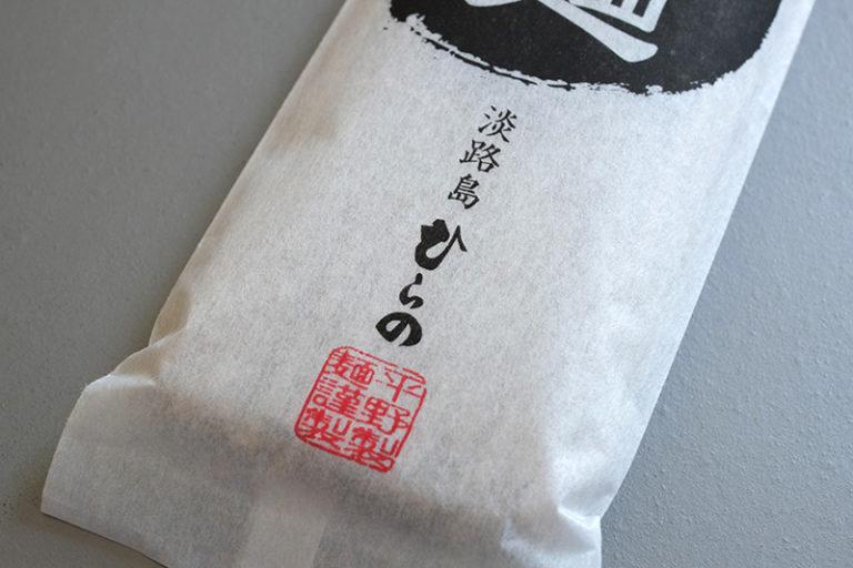 手延べうどん黒五麺