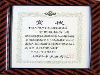 大阪府知事賞