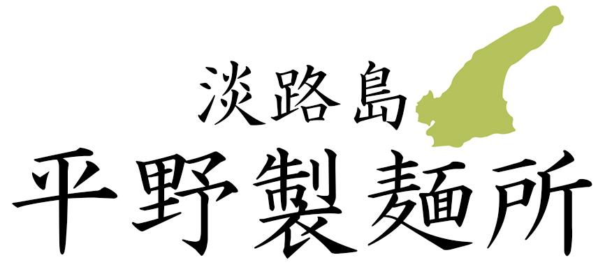 平野製麺所