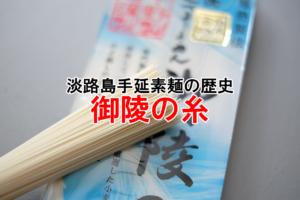 平野製麺所 淡路島手延素麺御陵の糸