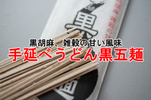 平野製麺所 手延べうどん黒五麺