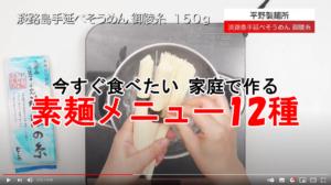 今すぐ食べたい 家庭でできる素麺メニュー12種
