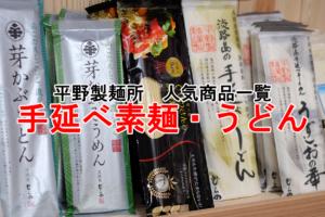 平野製麺所 商品一覧