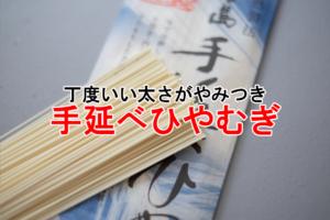 平野製麺所 淡路島手延べひやむぎ